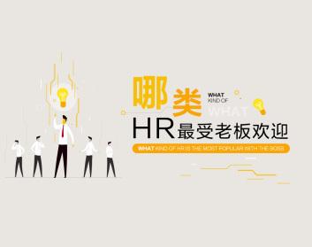 哪类HR最受老板欢迎