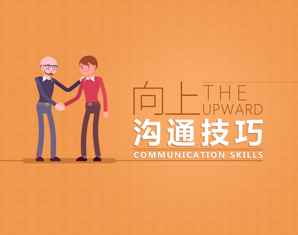 向上沟通技巧(2集)