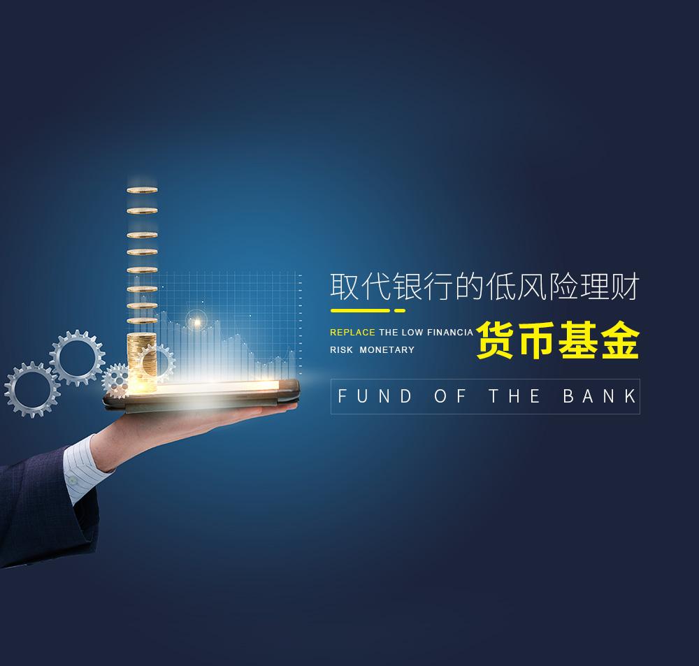 取代银行的低风险理财-货币基金