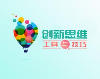 創新思維工具與技巧(5集)