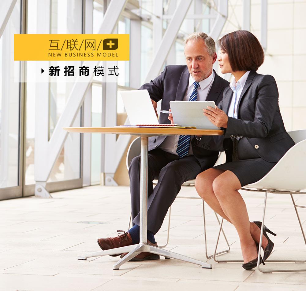 互联网+新招商模式(4集)